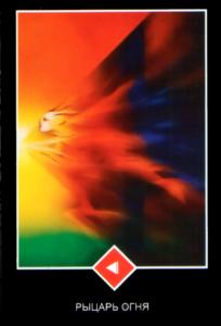 таро рыцарь огня